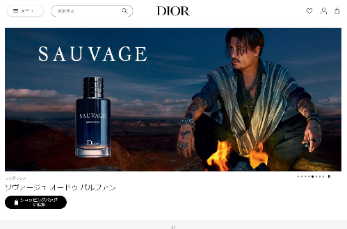 Dior公式HPキャプチャ